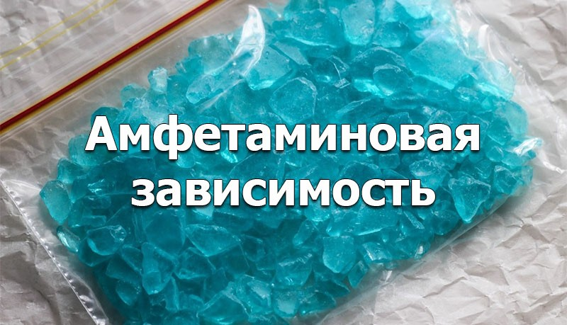 Зависимость от наркотика амфетамина