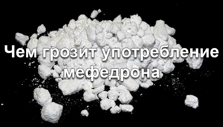 Чем грозит наркотик мефедрон