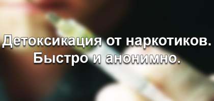 Вывод наркотиков из организма на дому в Москве