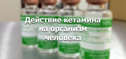 Как кетамин влияет на человека?