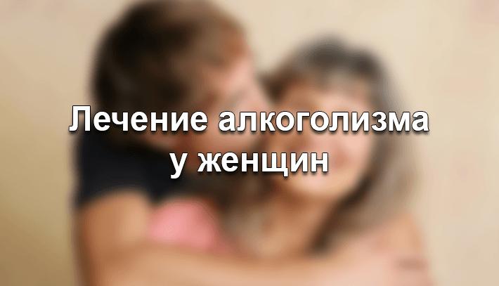 Как лечить алкоголизм у матери