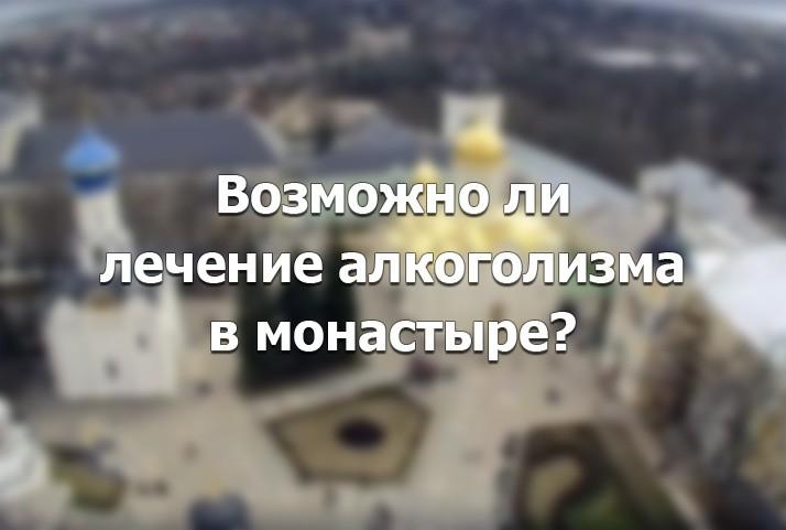 Монастырь где принимают алкоголиков
