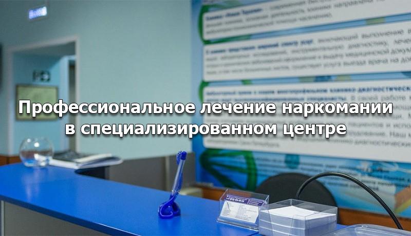 Лечение наркомании в клинике Москвы