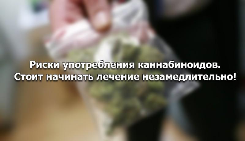 Лечение зависимости от каннабиоидных наркотиков