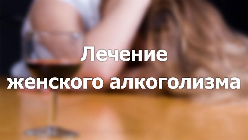 Женский алкоголизм излечим в нашем центре