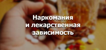 Лечение зависимости от лекарств в Москве