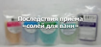 Соли для ванн - эффект и последствия