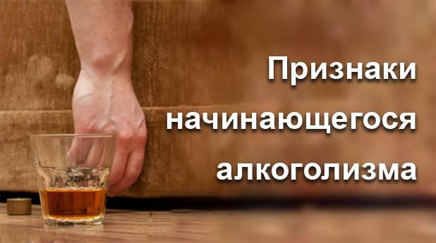 Борьба с алкоголизмом на начальных стадиях