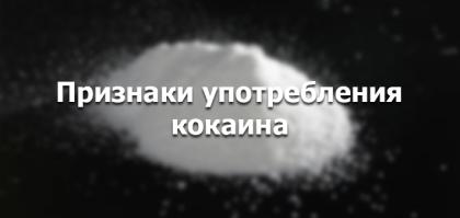 побочки от кокаина