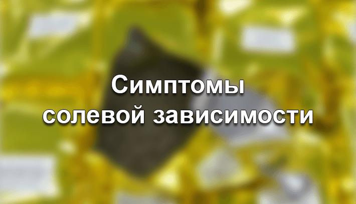 Лечение зависимости то миксов в Москве