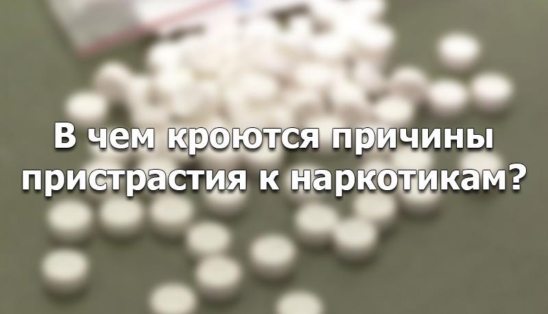Почему люди прибегают к наркотику?